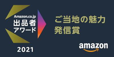 Amazon.co.jp 出品者アワード2021